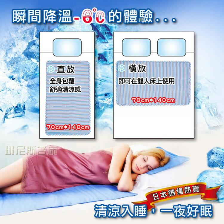 日本熱賣~冰Cool降溫↓涼感冷凝膠床墊(1大+兩小)冷凝床墊~取代涼蓆!70*140cm ★班尼斯國際家具名床