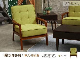 日本熱賣‧Kojiro綠次郎【單人沙發】布沙發/復刻沙發椅/另有雙人、三人座(綠) ★班尼斯國際家具名床