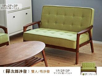 日本熱賣‧Kojiro綠次郎【雙人沙發】布沙發/復刻沙發椅/另有單人、三人座(綠) ★班尼斯國際家具名床