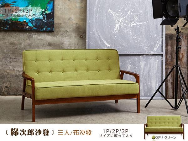 日本熱賣‧Kojiro綠次郎【三人沙發】布沙發/復刻沙發椅/另有單人、雙人座(綠) ★班尼斯國際家具名床