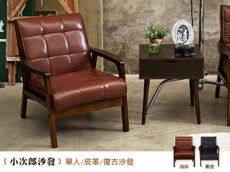 日本熱賣‧Kojiro小次郎【單人沙發】皮革沙發/復刻沙發椅/另有雙人、三人座沙發 ★班尼斯國際家具名床