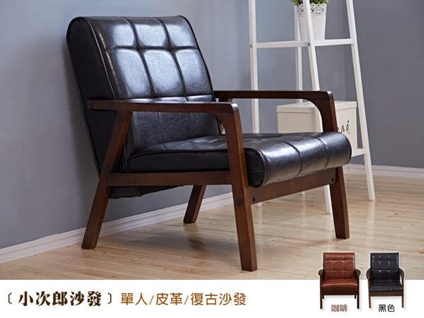 日本熱賣‧Kojiro小次郎【單人】皮革沙發/復刻沙發椅/另有雙人、三人座沙發★班尼斯國際家具名床