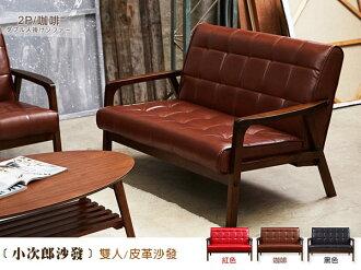 日本熱賣‧Kojiro小次郎【雙人沙發】皮革沙發/復刻沙發/另有單人、三人座 ★班尼斯國際家具名床