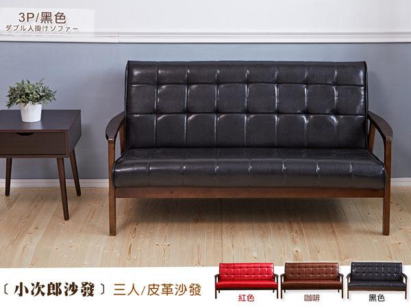 日本熱賣‧Kojiro小次郎【三人沙發】皮革沙發/復刻沙發/另有單人、雙人座 ★班尼斯國際家具名床 0