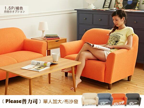 日本熱賣‧Please普力司【單人加大】布沙發/復刻沙發 ★班尼斯國際家具名床 0