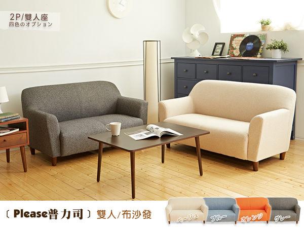 日本熱賣‧Please普力司【雙人】布沙發/復刻沙發 ★班尼斯國際家具名床