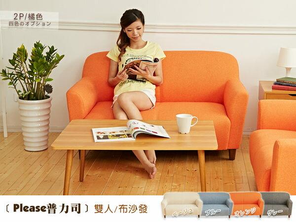 日本熱賣‧Please普力司【雙人沙發】布沙發/復刻沙發/和室椅 ★班尼斯國際家具名床
