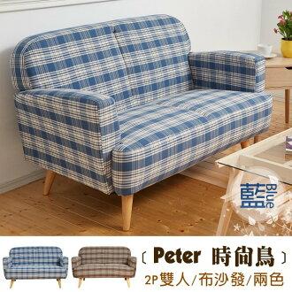 日本熱賣‧Peter時尚鳥【2P雙人座沙發】布沙發椅(兩色) ★班尼斯國際家具名床