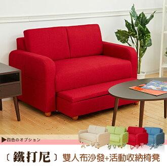 日本熱賣‧Titani鐵打尼【雙人沙發】收納布沙發/復刻經典沙發椅 ★班尼斯國際家具名床