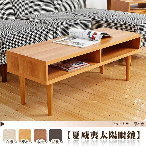 日本熱賣【夏威夷(厚框)太陽眼鏡】大茶几‧實木椅腳 ★班尼斯國際家具名床
