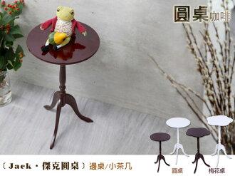 日本熱賣【Jack傑克】梅花桌/小圓桌/邊桌/小茶几/電話桌/床邊几/茶几桌/圓桌 ★班尼斯國際家具名床