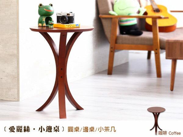 日本熱賣【愛麗絲小邊桌】電話桌/床邊几/茶几桌/置物架/邊桌/圓桌(咖啡色) ★班尼斯國際家具名床