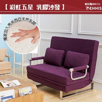獨家馬來西亞天然乳膠【彩虹五星】雙人沙發床(雙人座、單人睡)★贈送2顆同色抱枕 ★班尼斯國際家具名床