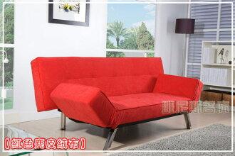 Design雙鰲扶手【雷多瓦】優質千變沙發床(貴妃椅)紅色 ★班尼斯國際家具名床