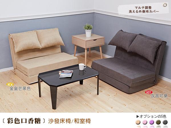 【彩色口香糖】沙發床椅(原廠公司貨) ★班尼斯國際家具名床