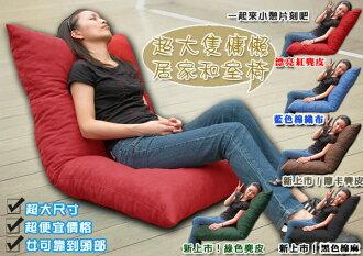 慵懶家居【胖胖貓】惰性和室椅(長120x寬70cm)~加長版 ★班尼斯國際家具名床