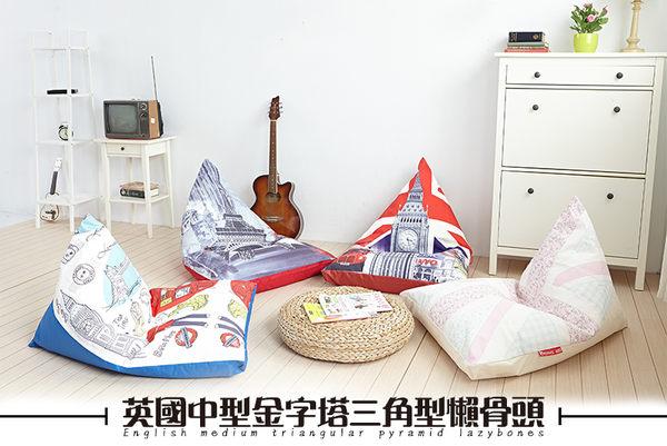 歐洲經典款【英國中型金字塔三角型】懶骨頭沙發椅/豆豆椅 ★班尼斯國際家具名床