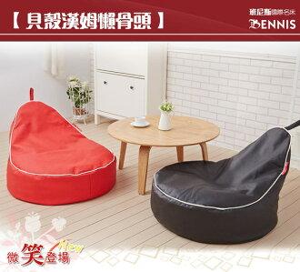 【貝殼漢姆】皮革懶骨頭沙發椅/皮革沙發/單人椅 ★班尼斯國際家具名床