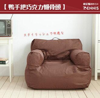 世界經典款【鴨手把巧克力】懶骨頭沙發椅/沙發 ★班尼斯國際家具名床