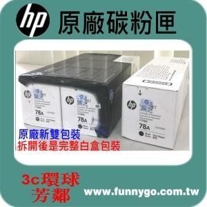 HP 原廠碳粉匣 CE278A (78A) 適用: M1536dnf/P1566/P1567/P1568/P1569/P1606dn