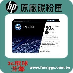 HP 原廠碳粉匣 高容量 CF280X (80X) 適用: M401dn/M425dw/M425dn/M400/M401/M425
