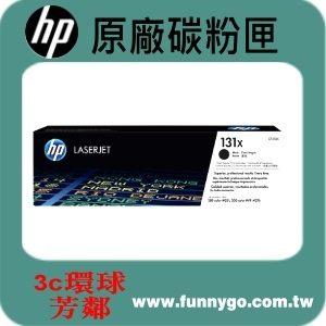 HP 原廠碳粉匣 高容量 黑色 CF210X (131X) 適用: Pro200/M251/M251nw/M276nw/M276