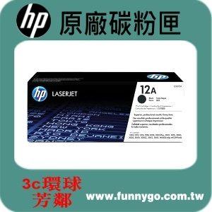 HP 原廠碳粉匣 Q2612A (12A) 適用: 1010/1018/1020/1022/1022n/3030/3052/M1319F