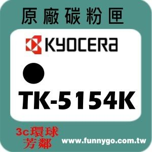 KYOCERA京瓷 原廠 碳粉匣 黑色 TK-5154 K 適用: ECOSYS P6035cdn/M6035cidn/M6535cidn