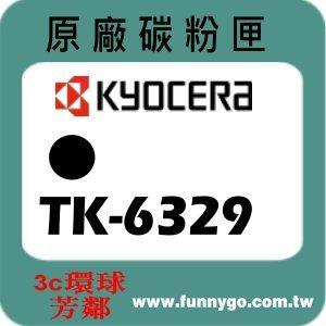 KYOCERA京瓷 原廠 碳粉匣 TK-6329 適用: TASKalfa 4002i/5002i/6200i