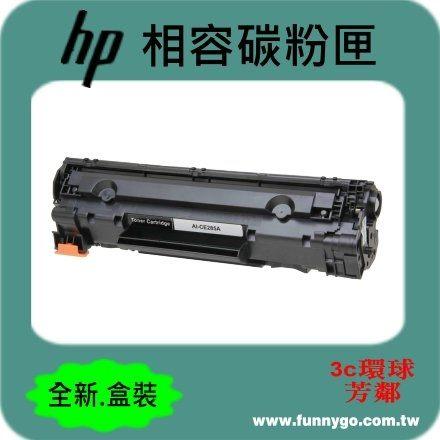 HP 相容 碳粉匣 黑色 CE285A (NO.85A) 適用: P1102 / M1212NF / M1132 / M1212 / M1130 - 限時優惠好康折扣