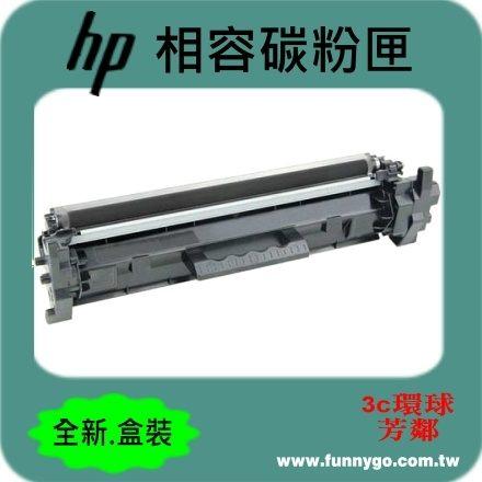 HP 相容 碳粉匣 黑色 CF217A (NO.17A) 適用: M130a / M130fn / M130fw / M130nw / M102a / M102w - 限時優惠好康折扣