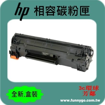HP 相容碳粉匣 黑色 CF283A (NO.83A) 適用: M201dw/M202dw/M225dw/M225dn