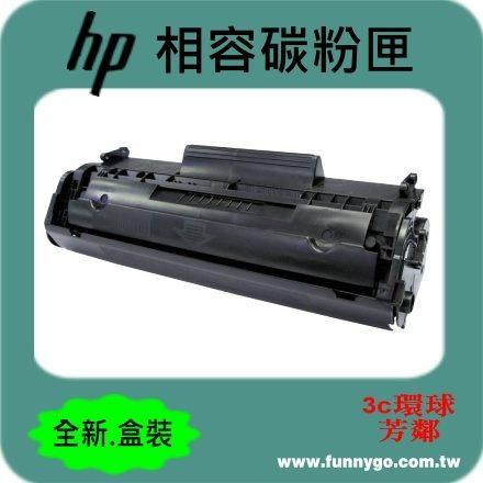 HP 相容 碳粉匣 黑色 Q2612A (NO.12A) 適用: 1010/1020/3015/3050/3052/3055/M1005/M1319f