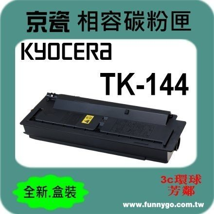 KYOCERA 京瓷 相容 碳粉匣 TK-144 適用: FS-1100 - 限時優惠好康折扣