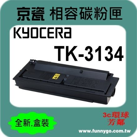 KYOCERA 京瓷 相容碳粉匣 TK-3134 適用:FS-4100DN - 限時優惠好康折扣