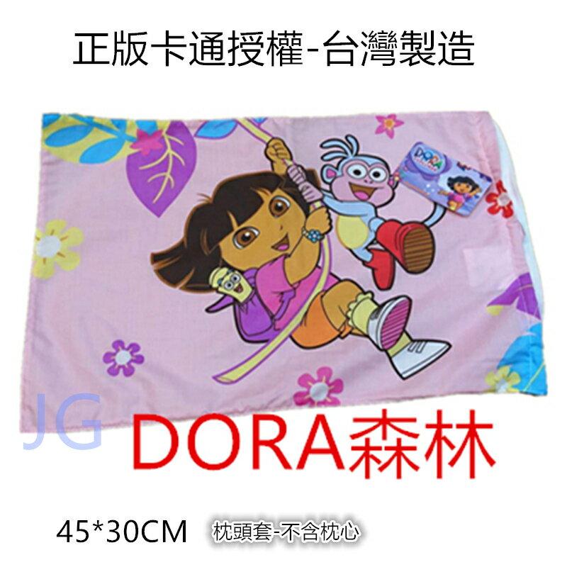 DORA朵拉森林 正版卡通小枕頭套尺寸約:45*30公分(不含枕心),台灣製造,兒童小乳膠枕頭小枕套。