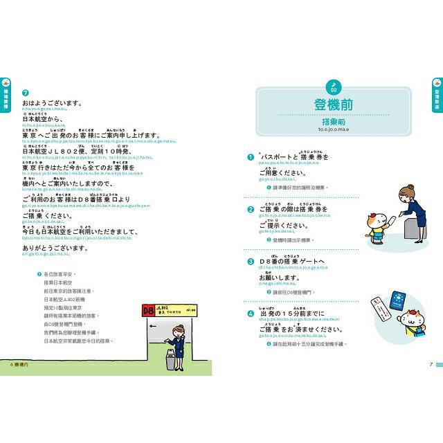 聽到哪學到哪:在日本聽廣播學日語(新版)附臨場感MP3 5