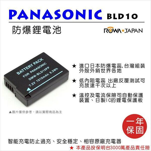 攝彩@樂華FOR國際牌BLD10相機電池鋰電池防爆原廠充電器可充保固一年