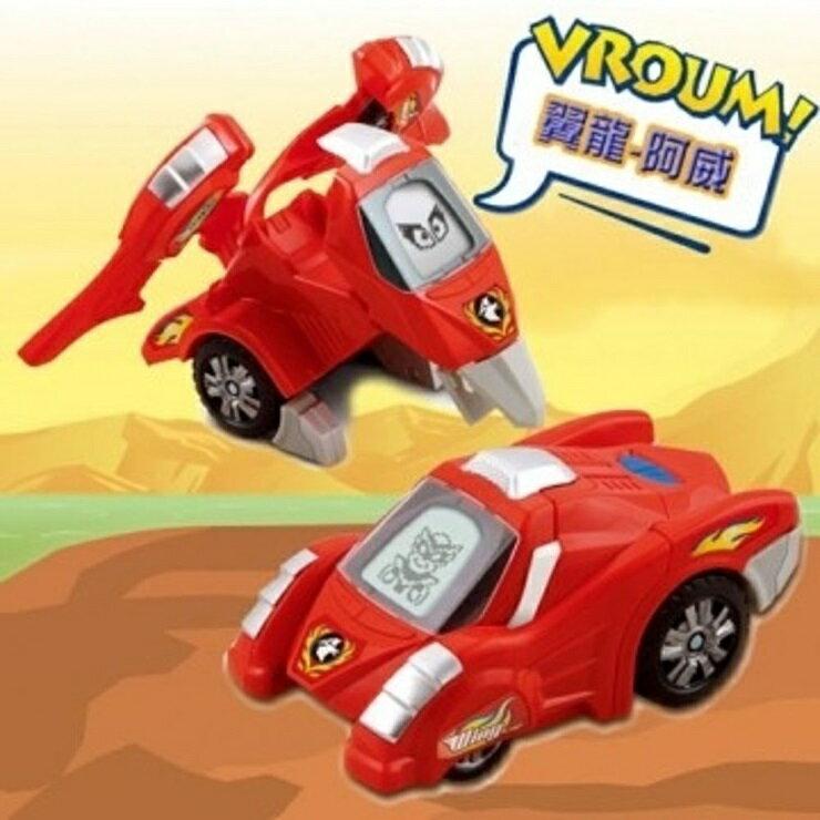 Vtech 聲光變形恐龍車系列 翼龍~阿威~寶貝樂園~