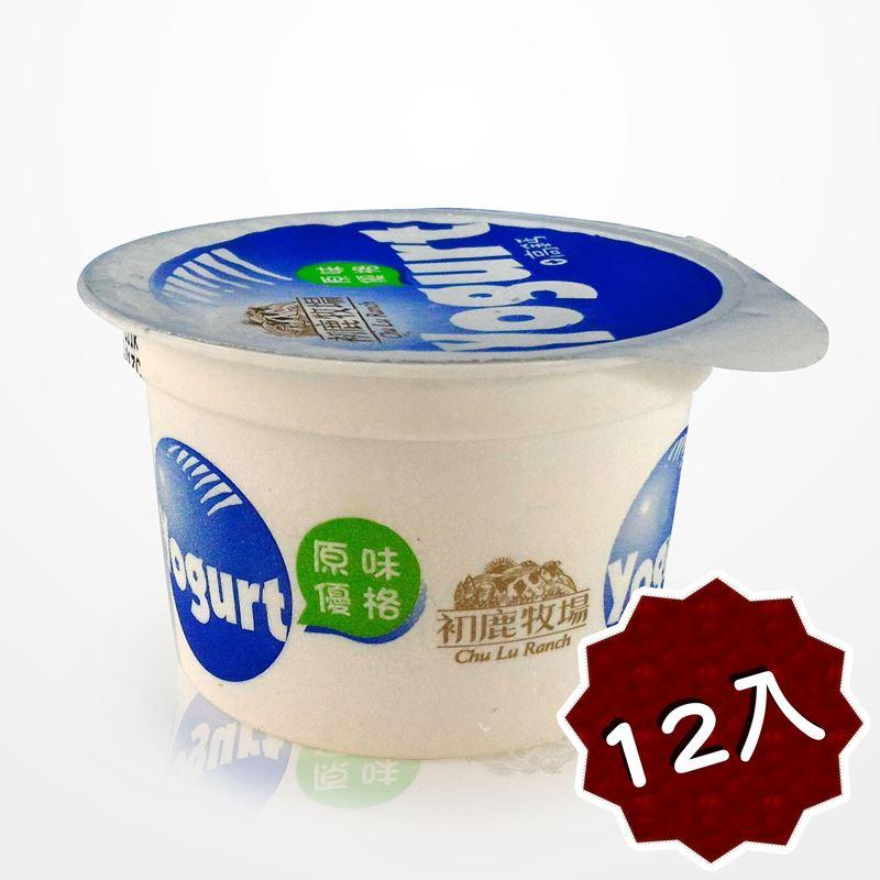 初鹿牧場 高鈣原味優格 12杯 想吃就有【台東專區】 - 限時優惠好康折扣