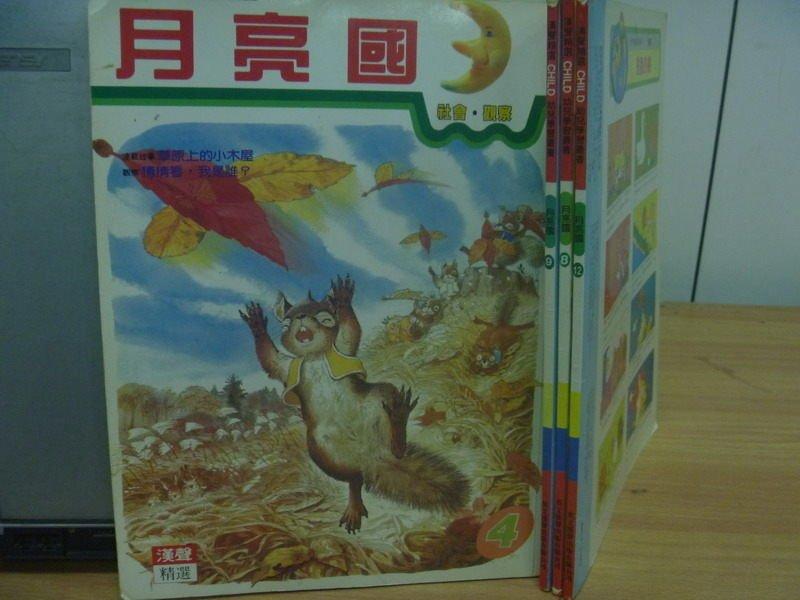 【書寶二手書T6/少年童書_YES】月亮國_4~12期間_4本合售_草原上的小木屋等