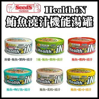 +貓狗樂園+ 惜時Health iN【鮪魚澆汁機能湯罐。80g】23元*單罐賣場