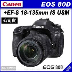 佳能 Canon EOS 80D  +18-135mm  f/3.5-5.6  IS USM 總代理台灣佳能公司貨  單眼相機  翻轉螢幕 登錄送原電+防潮箱至3/31  可傑