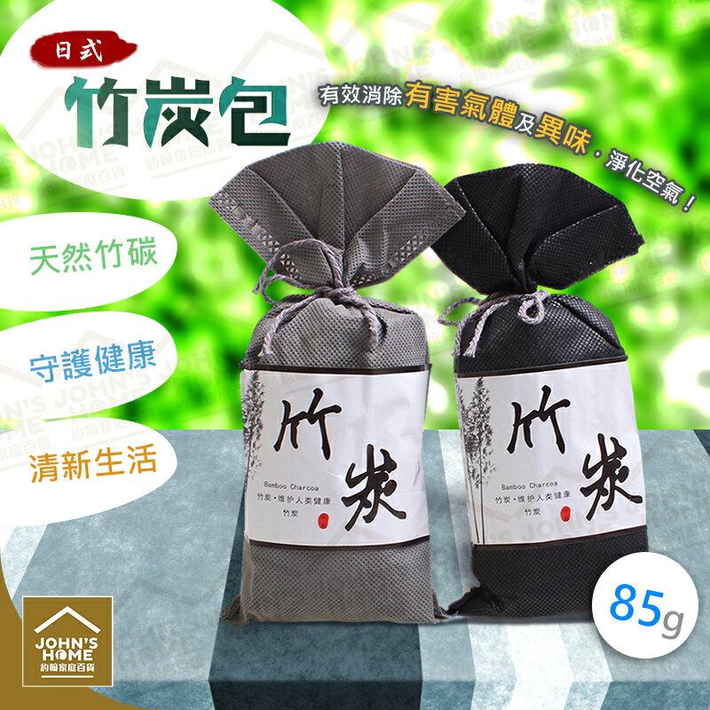 約翰家庭百貨》【DA051】日式竹炭包85g 古樸造型除味竹碳包 活性碳除臭包 居家 車用 隨機出貨