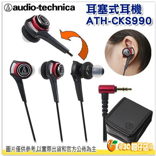 鐵三角 ATH-CKS990 耳塞式耳機 多重變換DLC振膜 雙低頻氣孔系統 台灣鐵三角公司貨 保固一年 耳機