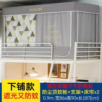 宿舍床簾 南極人學生宿舍床簾加蚊帳支架一體式寢室上鋪窗簾遮光下鋪女床幔『TZ1856』 4