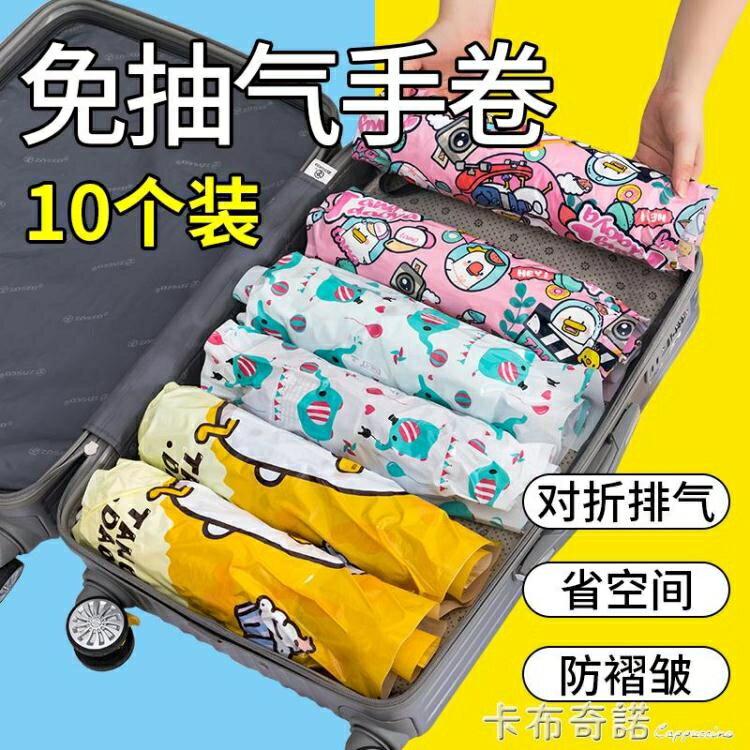 旅行免抽氣 便攜衣服手壓縮袋手卷式袋裝真空收納真空氣 特惠九折