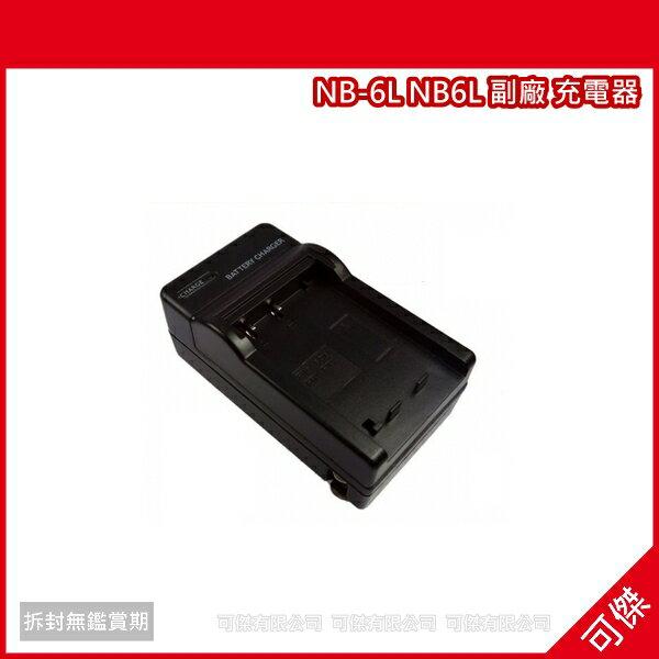 可傑 NB-6L NB6L 副廠 充電器 CANON IXY 25 85is SD1200 IXUS 310 HS SX240 SX240HS SX500 s120