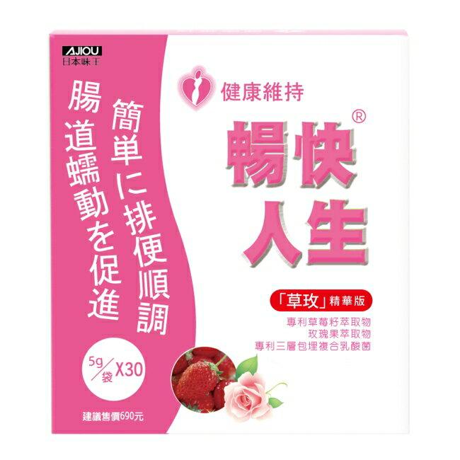 日本味王 暢快人生草玫精華版 (30袋) 1