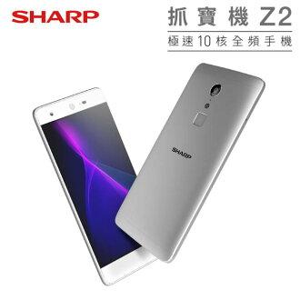 夏普SHARP Z2極速十核心4G+3G雙卡RAM 4G/ROM 32G大容量抓寶機 (FS8002) ◆送原廠保護皮套+螢幕保貼